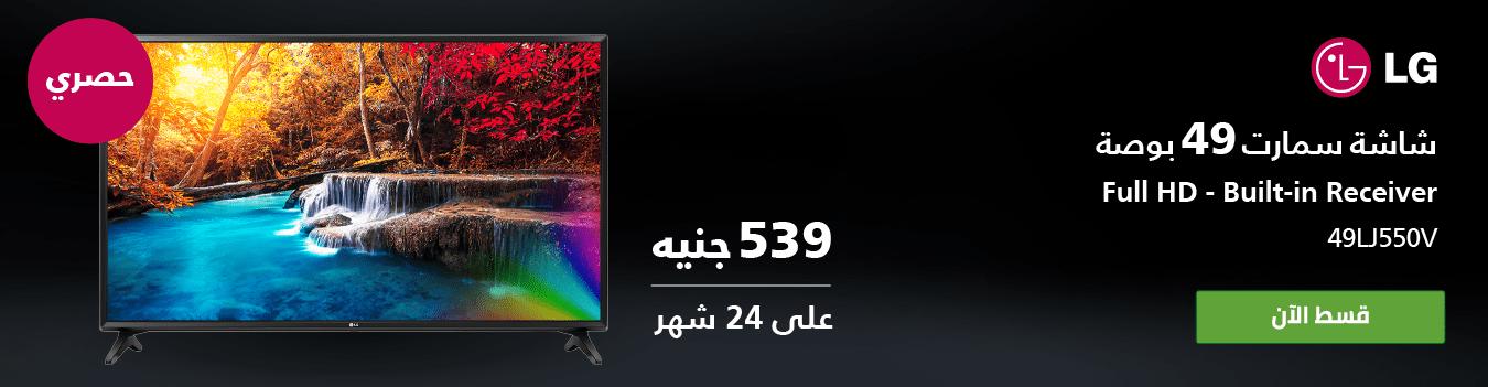 تليفزيون ال جي 49LJ550V