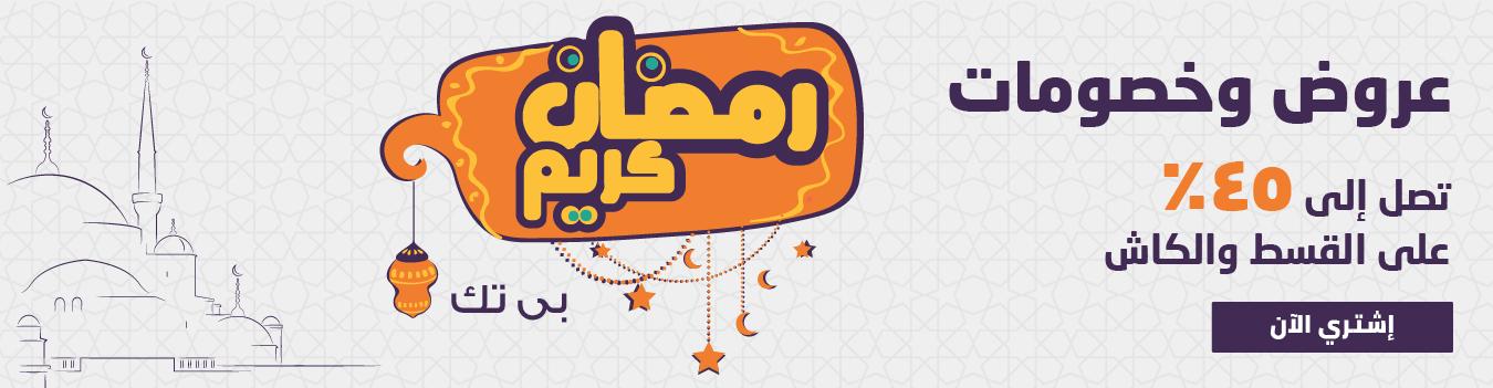 عروض رمضان